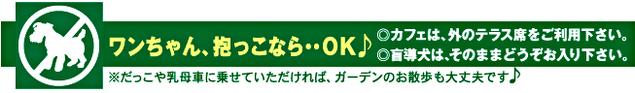 2012-ワンちゃんバナー+.jpg